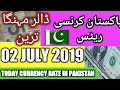02 July 2019 Today Currency Exchange Rates In Pakistan Dollar, Euro, Pound, Riyal Rates  ||  02-7-19