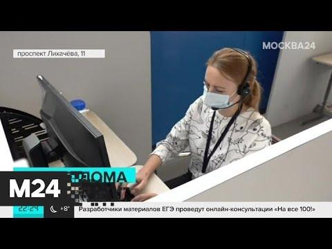 Для москвичей 65+ вновь заработала горячая линия - Москва 24