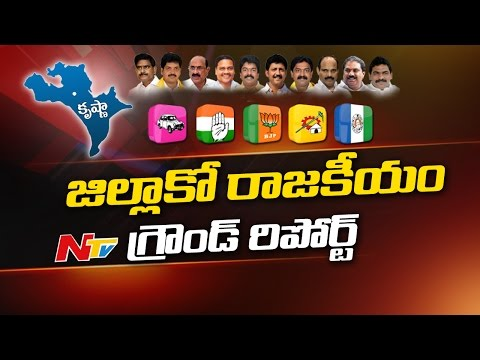 Krishna District Politics || Jillako Raajakeeyam || NTV Special Ground Report