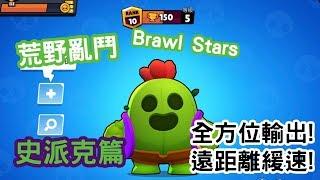 [Wahaha] 荒野亂鬥 Brawl Stars [全方位輸出;遠距離緩速] 史派克!!!
