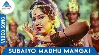 Boomikku Vantha Gangai Tamil Movie Songs | Subaiyo Madhu Mangai Video Song | Aasis Kumar | Anjana