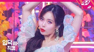 [입덕직캠] 현아 직캠 4K 'Flower Shower' (HyunA FanCam) | @MCOUNTDOWN_2019.11.7