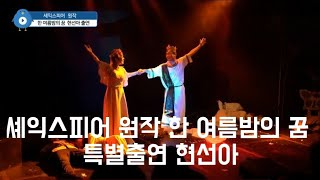 셰익스피어 원작 한여름밤의 꿈  뮤지컬배우 현선아 특별…