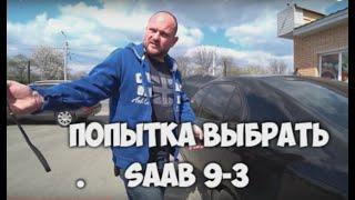 Обзор Saab 9-3 Часть 2. Сааб 9-3 - осмотр авто с пробегом перед покупкой