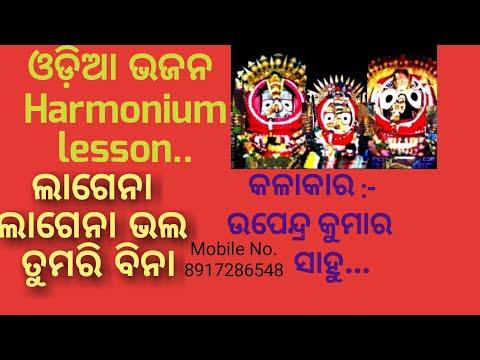Lagena lagena bhala tumari bina odia bhajan on Harmonium lesson for begineers    by Sanatan Dharm