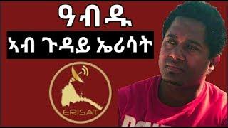 #Eritre #ERISATመብርሂ ዓብዱ ኣብ ጉዳይ ኤሪሳት