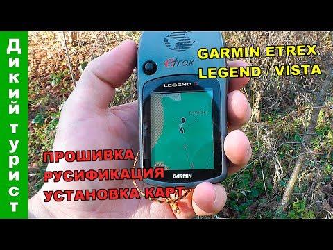 GPS-НАВИГАТОР GARMIN ETrex Legend / Vista. Загрузка карт, обновление прошивки, русификация