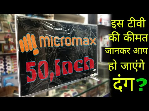 Micromax 50 Inch LED TV Real Price In Offline Market