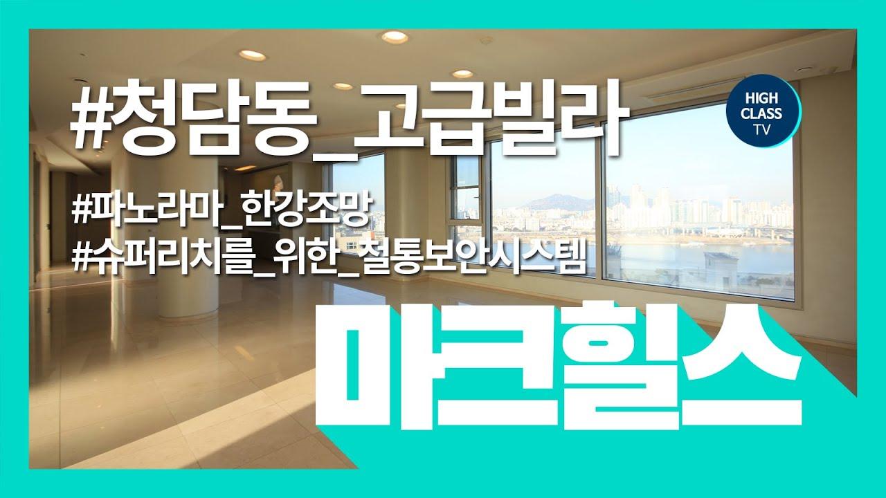 한강뷰 아파트 청담동 고급빌라 '마크힐스' KOREAN LUXURY HOUSE IN SEOUL CHEONGDAM MARKHILLS