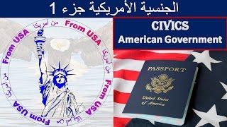 2019 احصل على الجنسية الأمريكية بكل سهولة جزء 1