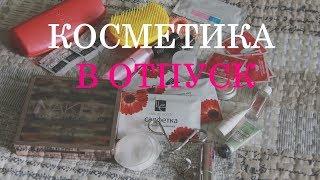 КОСМЕТИЧКА В ОТПУСК💄💋 *MsKateKitten