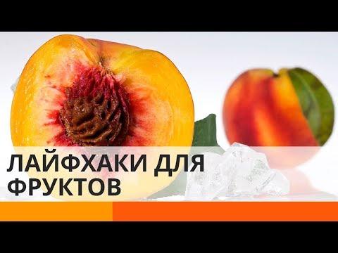 Как очистить персик от косточки – простые лайфхаки для фруктов