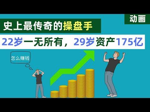 史上最神秘的操盘手,22岁一贫如洗,29岁资产175亿,堪称传奇【动画】