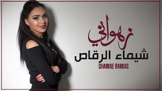 Chaimae Rakkas - ZAHOUANI (Video Lyrics) | 2018 شيماء الرقاص- زهواني