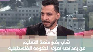 عبدلله قدح - شاب يضع منصة للتعليم عن بعد تحت تصرف الحكومة الفلسطينية