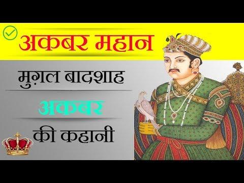 Akbar History in Hindi || Akbar Biography In Hindi