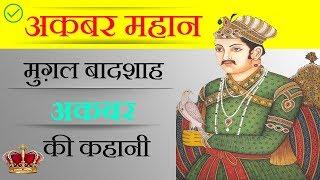Akbar History in Hindi    Akbar Biography In Hindi