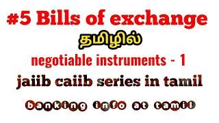 #5 Bills of exchange -tamil| negotiable instruments - 1 | jaiib caiib series