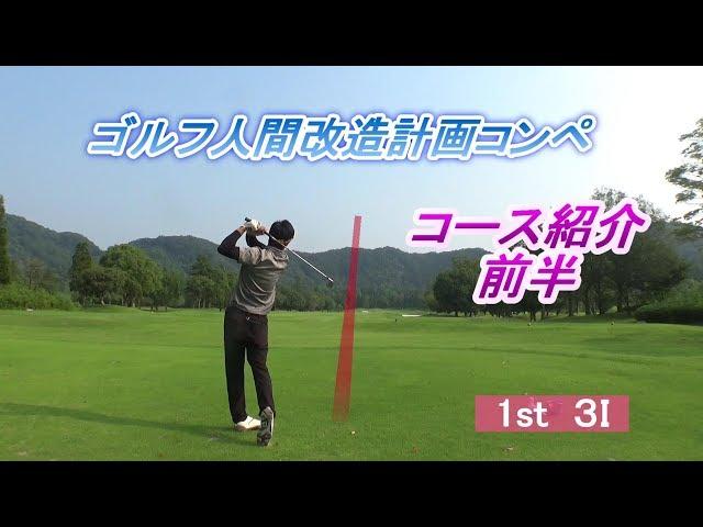 ゴルフ人間改造計画コンペのコース紹介 前半😄