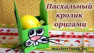 Поделки на Пасху для украшения яйц. Пасхальный кролик оригами. Видео урок