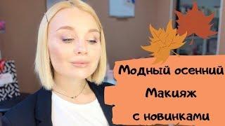 Модный осенний макияж с новинками Мери Кей осень зима 2019