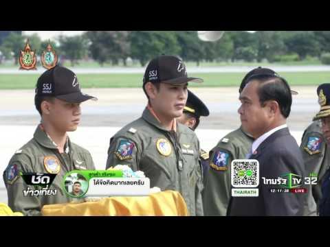 นายกฯบรรจุเครื่องบินเข้าประจำการ | 31-08-59 | ชัดข่าวเที่ยง | ThairathTV