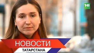 Новости Татарстана 05/04/18 ТНВ
