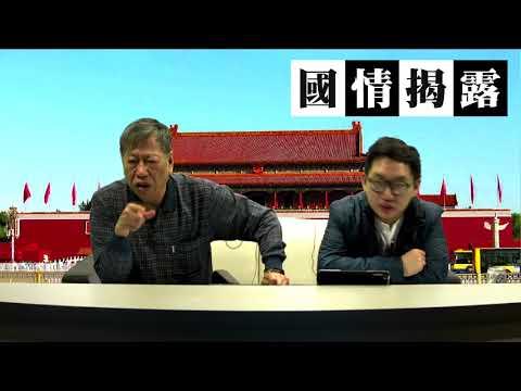 金正恩責中國無義氣,金正恩去中朝邊境避難〈國情揭露〉2017-12-12 e