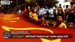 مصر العربية | الأتراك يواصلون مظاهرات