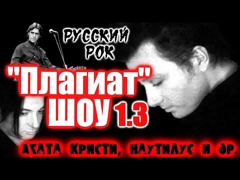 """Плагиат"" шоу, эпизод 1.3: Агата Кристи, Наутилус и др."