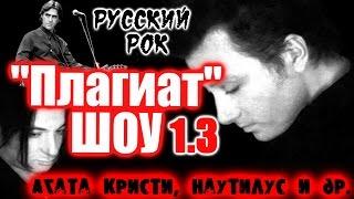 Плагиат шоу, эпизод 1.3: Агата Кристи, Наутилус и др.