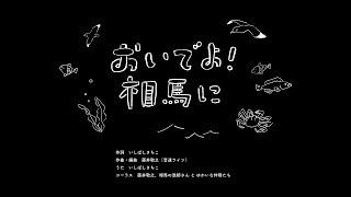 作詞:いしばしさちこ 作曲・編曲:藤井 敬之(音速ライン) うた:いし...