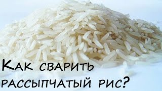 Как сварить рассыпчатый рис(Рассыпчатый рис намного вкуснее - он отлично смотрится в гарнирах и салатах. Посмотрев видео, ты узнаешь..., 2014-12-16T11:18:31.000Z)