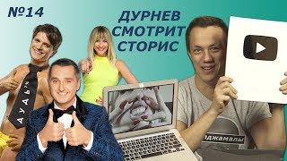 Дядя Жора, Анатолич, финал Битвы ртов, кнопка YouTube | Дурнев смотрит сторис #14