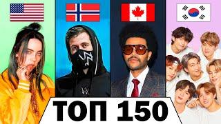 ТОП 150 МИРОВЫХ Клипов по ЛАЙКАМ 2007-2021 | Лучшие зарубежные песни и хиты | За все время