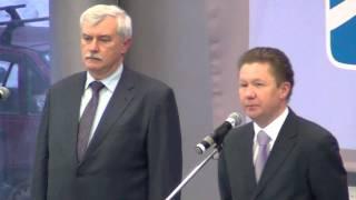 """Открытие ФОК """"Газпром"""" в Ломоносове"""