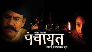 Panchayat   Nepali Movie Teaser   Shivam Adhikari   Neeta Dhungana   Saroj Khanal