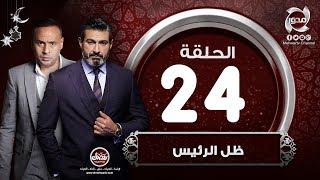 ظل الرئيس hd الحلقة الرابعة والعشرون بطولة ياسر جلال   zel el ra es episode 24