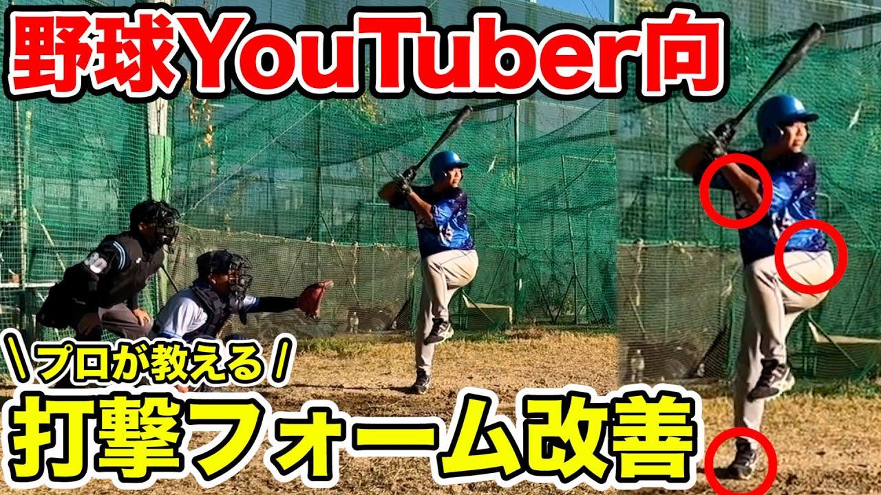 【バッティング解析】苦手なコースが丸わかり!野球YouTuber向を進化させるポイントはここ!