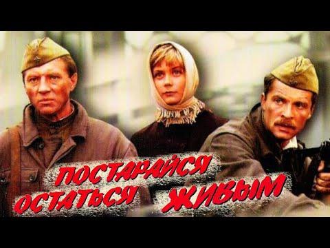 Постарайся остаться живым фильм о войне (1986)