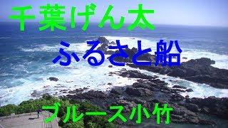 ふるさと船/千葉げん太 by ブルース小竹