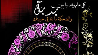 تصميم العيد شاشه سوداء بدون حقوق 2020شيله العيد بدون حقوق  تصميم فخم للعيد حط صورتك