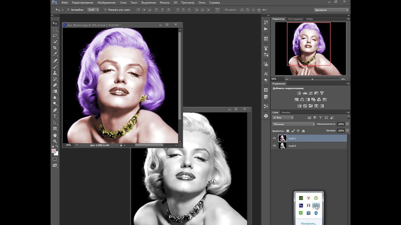 как чёрно-белую фотографию сделать цветной в фотошопе