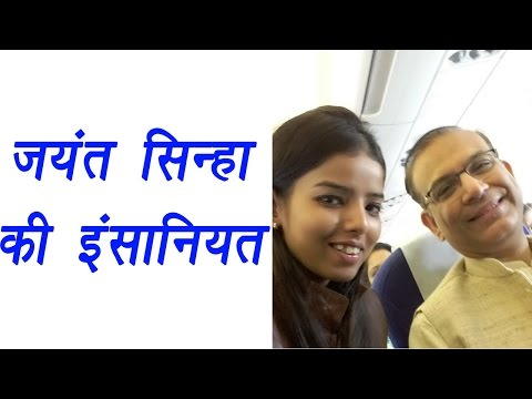 Jayant Sinha swaps seats, grateful passenger says 'Acche Din' | वनइंडिया हिन्दी