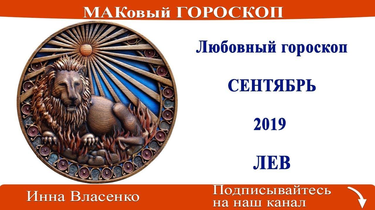 ЛЕВ — любовный гороскоп на сентябрь 2019 года (МАКовый ГОРОСКОП от Инны Власенко)