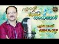 Download Edappal bappu new songs   ente ishta ganangal( എന്റെ ഇഷ്ട ഗാനങ്ങൾ )super hit mappila songs   2017 MP3 song and Music Video