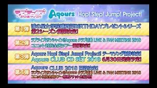 ラブライブ!サンシャイン!! Aqours Hop! Step! Jump! Project! 発表PV