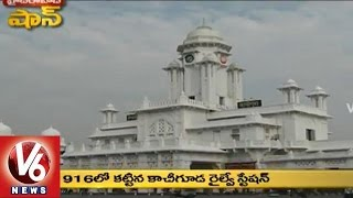 Hyderabad Shaan - History of Kachiguda Railway Station (17-03-2015)