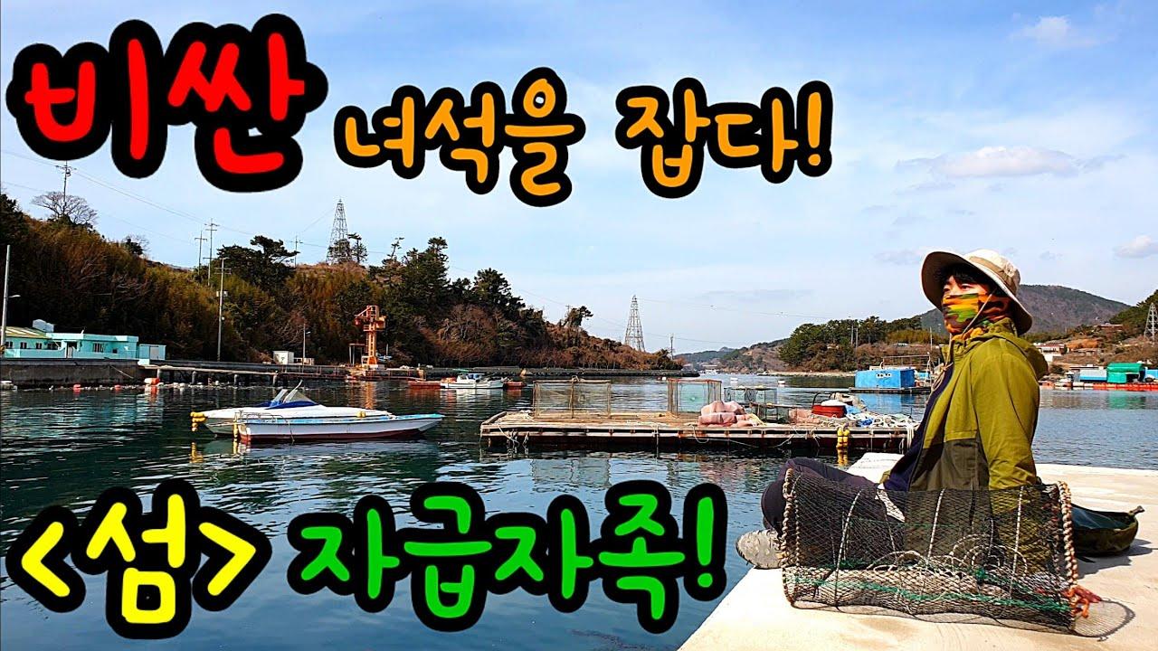 낚시 통발낚시 레전드 비싼 녀석을 먹어보자!! [섬] 자급자족! 통발미끼 fishtrap 힐링영상