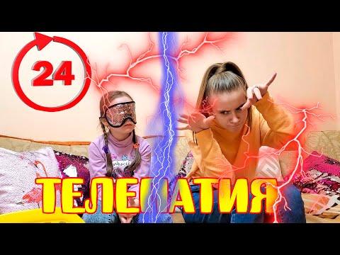 24 ЧАСА Телепатия